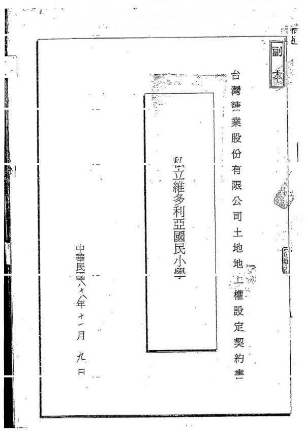 蘇貞昌辦公室出示文件顯示韓國瑜租地早在1998年已經設定,當時蘇貞昌還是台北縣長。(蘇貞昌辦公室提供)