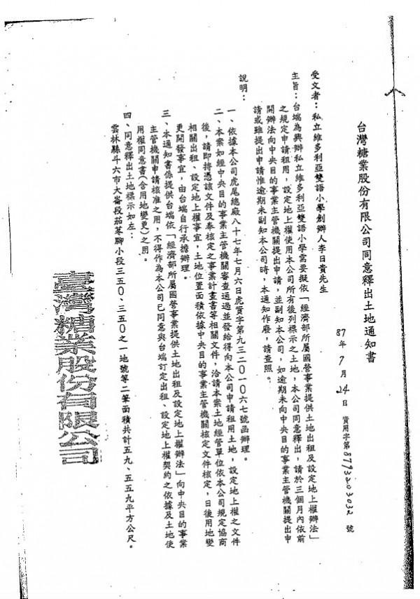 蘇貞昌辦公室出示文件顯示韓國瑜租地早在1988年已經設定,當時蘇貞昌還是台北縣長。(蘇貞昌辦公室提供)