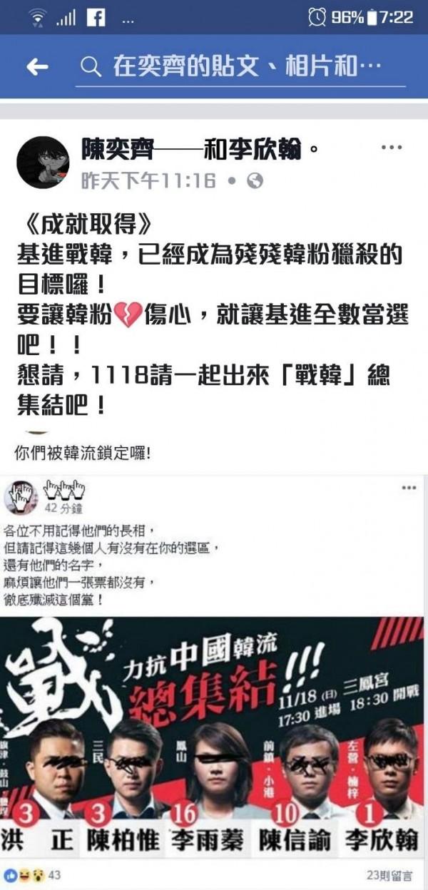 韓粉變造基進黨高市議員候選人宣傳照,還嗆要讓基進黨一張票都沒有、殲滅這個黨。(記者王榮祥翻攝陳奕齊臉書)