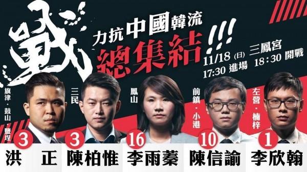 基進黨5位高市議員候選人近期陸續破解韓國瑜政見,遭龐大韓粉圍攻,5人將於11月18日發動抗韓總集結。(記者王榮祥翻攝)