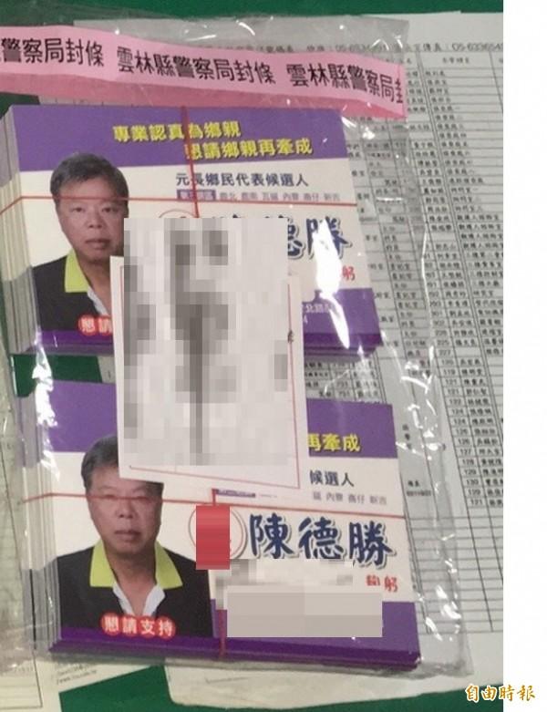 雲林縣第一個因涉嫌賄選被收押的元長鄉民代表候選人陳德勝競選宣傳單。(記者廖淑玲攝)