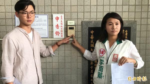 鳳山市議員候選人李雨蓁與律師,今天上午11點到雄檢按鈴控告。(記者黃良傑攝)