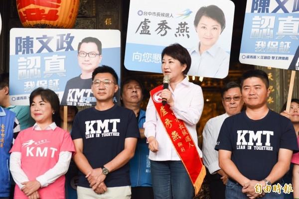 盧秀燕選舉誓師,向支持者喊話。(記者蔡淑媛攝)