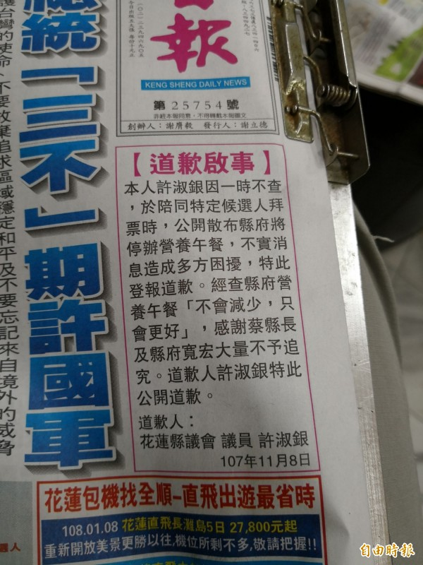 花蓮縣議員許淑銀今天在地方報頭版刊登道歉啟事。(記者花孟璟攝)