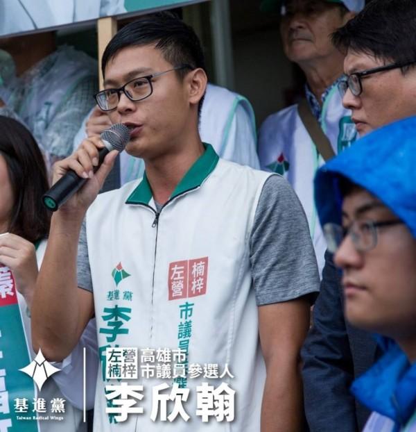 基進黨高雄市議員候選人李欣翰。(取自臉書)