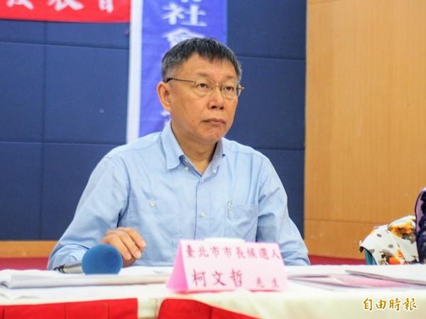 台北市長柯文哲。(資料照,記者簡惠茹攝)