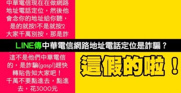 中華電信公司南投營運處說明網址電話定位是詐騙老手法,民眾勿受騙。(記者謝介裕翻攝)