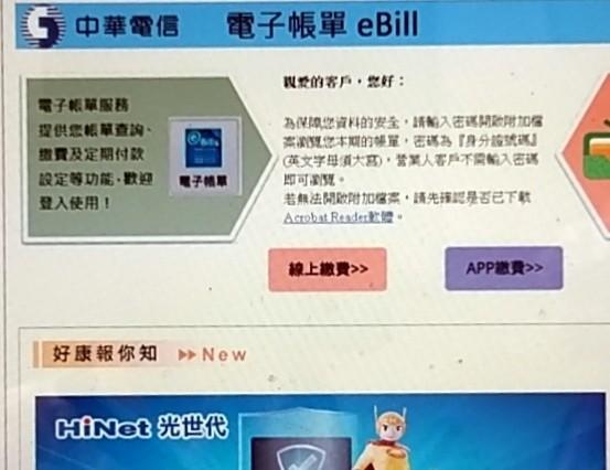 中華電信公司目前積極推動帳單無紙化措施,共為愛護居家環境盡分心力。(記者謝介裕翻攝)