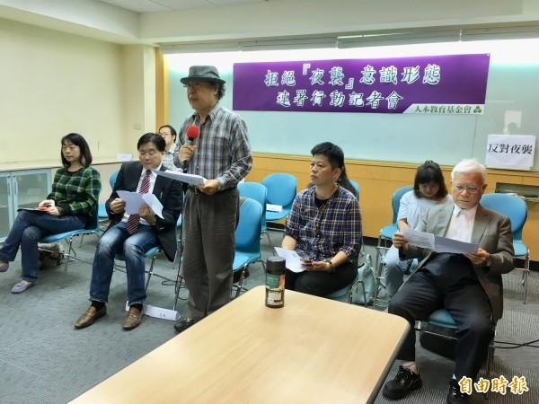 拒絕「夜襲」意識形態扭曲台灣 ,人本教育基金會等民間團體今天站出來高分貝反對,呼籲人民拒絕把非支持者視為敵人,撕裂台灣社會的韓流。(記者林曉雲攝)