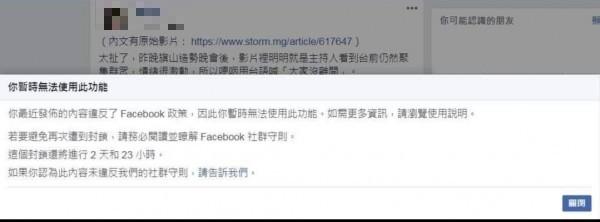 被網軍檢舉停權的臉友。(記者蔡清華翻攝)