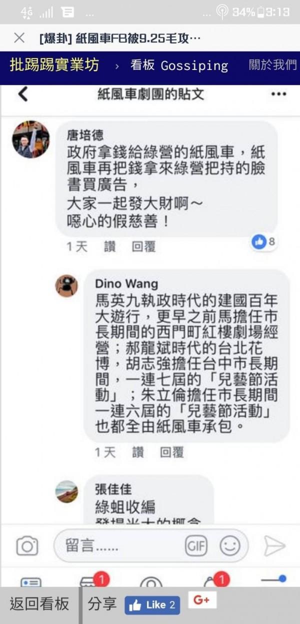 疑似韓粉上紙風車臉書批判。(記者王榮祥翻攝)
