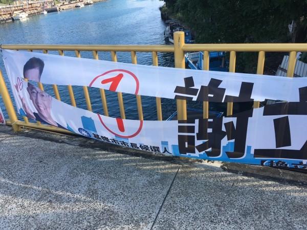 國民黨基隆市長候選人謝立功今天早上接獲選民反映,他的宣傳布條被破壞。(記者俞肇福翻攝)