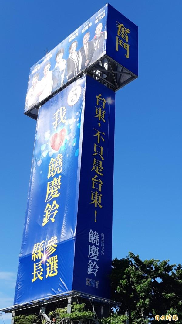 國民黨台東縣長候選人饒慶鈴的競選看板「台東,不只是台東!」(記者黃明堂攝)