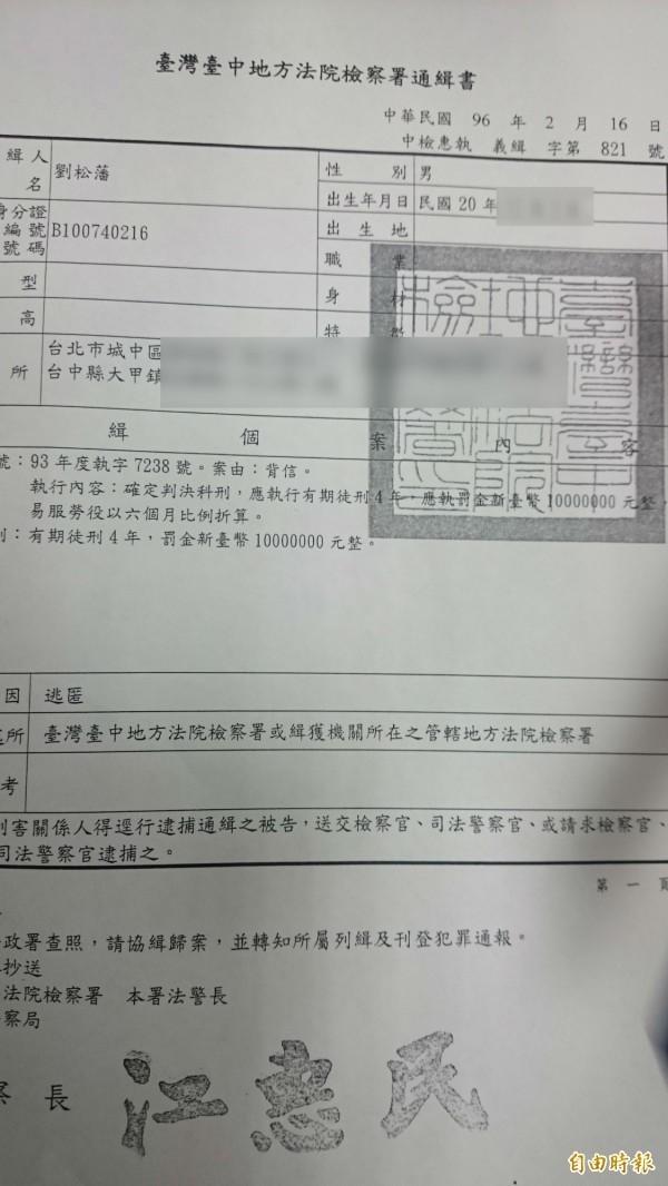 有立委建議全面公開通緝書內容,便於民眾追緝。(資料照)