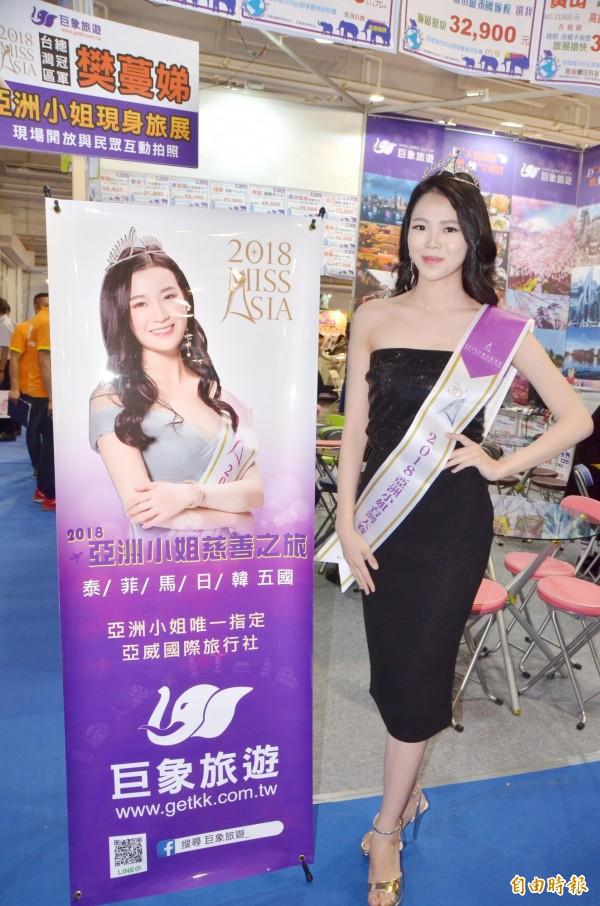 亞洲小姐台灣區總冠軍樊蔓娣也出席開幕活動,與民眾合影。(記者吳俊鋒攝)