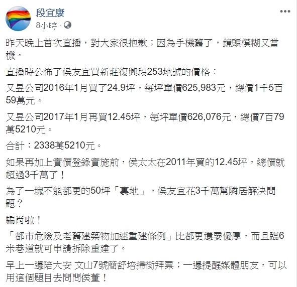 段宜康說,侯家的新莊土地不能都更是「「騙肖啦!」(擷取自段宜康臉書)