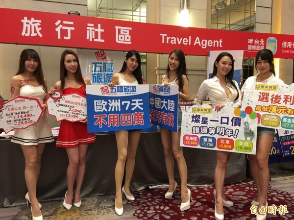 台北旅展今年祭出超多優惠好康,有業者推出賞櫻郵輪買一送一、12歲以下兒童免費。(記者蕭玗欣攝)
