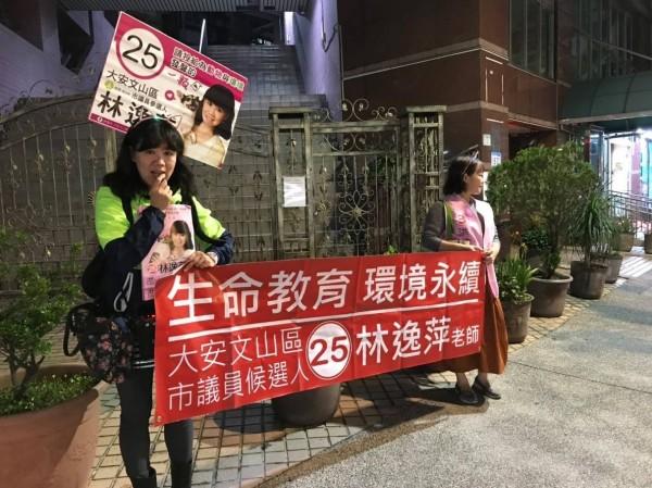 林逸萍21日在政見發表會宣布退黨並辭黨主席。(取自林逸萍臉書)