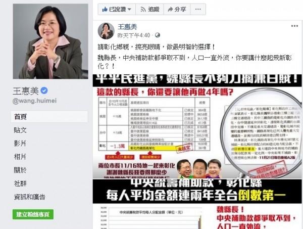 王惠美臉書內容跟未署名文宣一模一樣。(擷取自王惠美臉書)