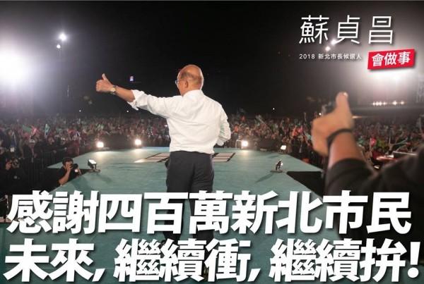 在新北市長選戰落敗的民進黨候選人蘇貞昌表示,未來「繼續衝」,引發外界想像。(圖擷取自蘇貞昌臉書)