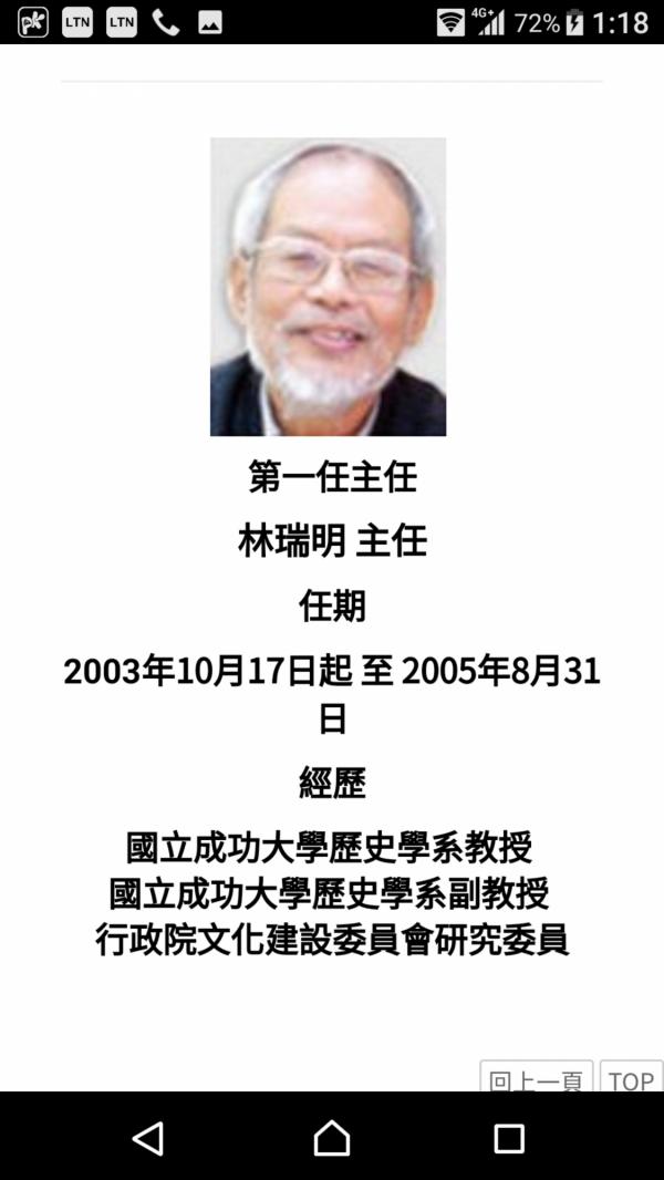 國立台灣文學館第一任主任林瑞明辭世。(記者劉婉君翻攝)