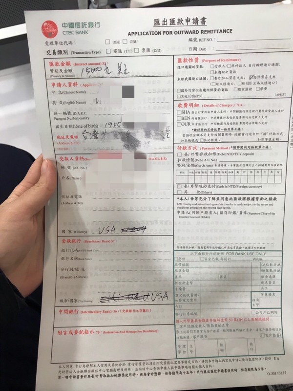 警方與行員及時阻止羅女匯出1萬5千元美金。(記者吳昇儒翻攝)