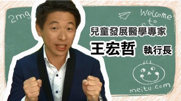 台北市婦幼警察隊邀請天才領袖兒童發展專家王宏哲公益拍攝宣導短片。(記者姚岳宏翻攝)