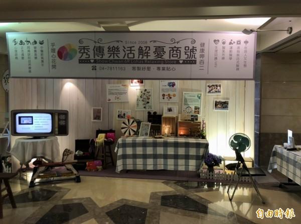 彰濱秀傳樂活紓壓中心以日本知名小說《解憂雜貨店》為靈感,打造出台灣版的「樂活解憂商號」。(記者湯世名攝)