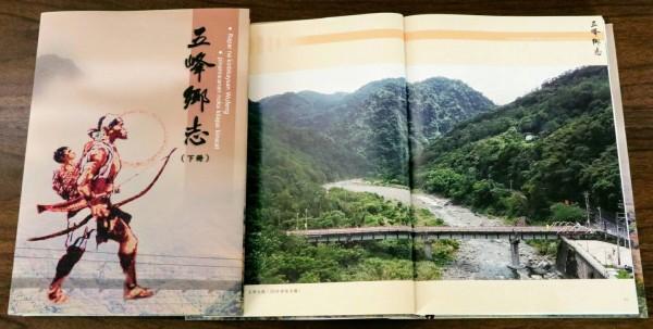 新竹縣五峰鄉在地方自治實施64年後,終於有了第1套鄉志。(圖由五峰鄉公所提供)