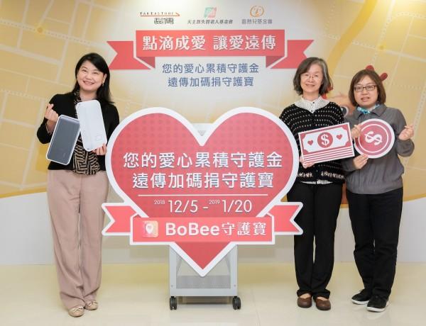 台灣高齡化社會照護需求、失智人口快速增加及心智障礙者的照顧壓力增加,遠傳電信攜手「天主教失智老人基金會」及「喜憨兒社會福利基金會」共同舉辦「點滴成愛 讓愛遠傳」公益募款計畫。(業者提供)
