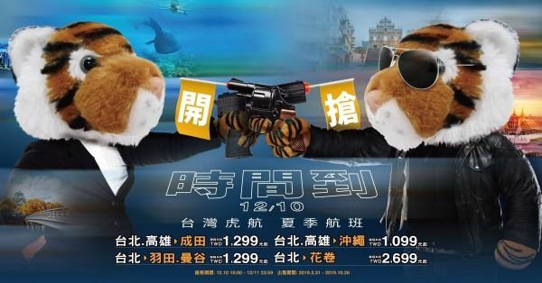 台灣虎航2019夏季班表即將開賣。(台灣虎航提供)