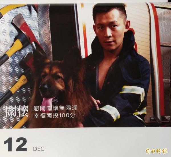 南投縣消防局2019消防月曆,除了消防演習主題,還首度以猛男正妹消防員為主角。(記者劉濱銓攝)