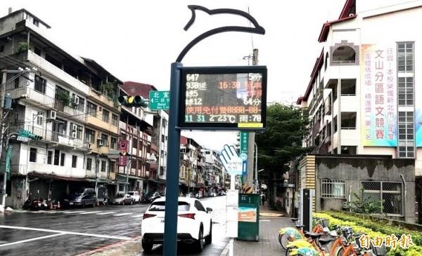 新店區北宜路二段的海豚造型公車站牌。(新北市交通局提供)