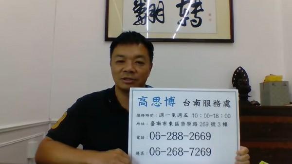 高思博在臉書宣傳服務處地址,強調要深蹲台南。(記者邱灝唐翻攝)
