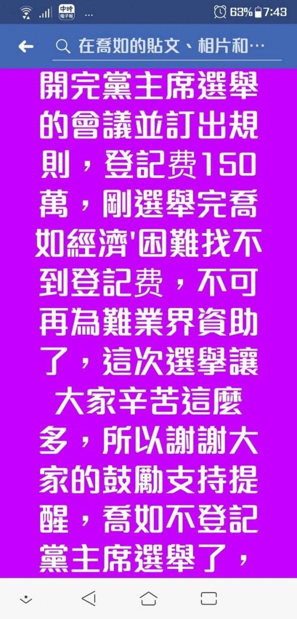 原本表態想參選民進黨主席的高雄市議員李喬如,今天又透過臉書說明放棄參選。(記者王榮祥翻攝)