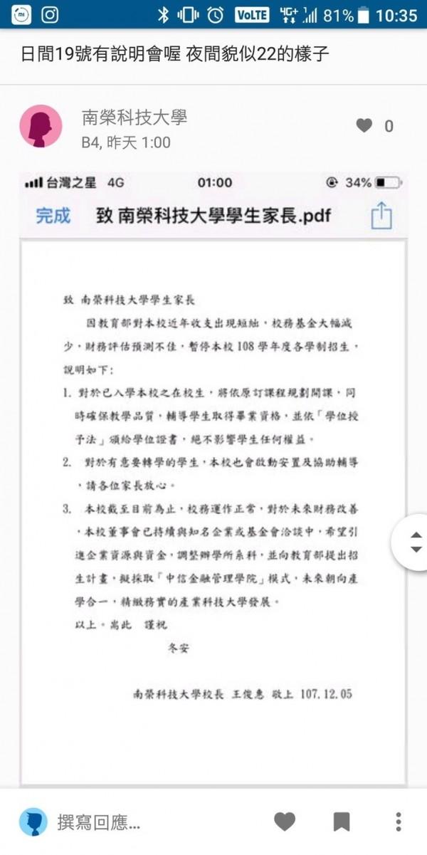 南榮科技大學教師投訴給教團,指出校方在本月5日寄出通知信給學生及家長,表明108學年被停招,未來將轉型成產學合一的精緻發展;但已傳出有教師被逼退的消息。(尤榮輝提供)