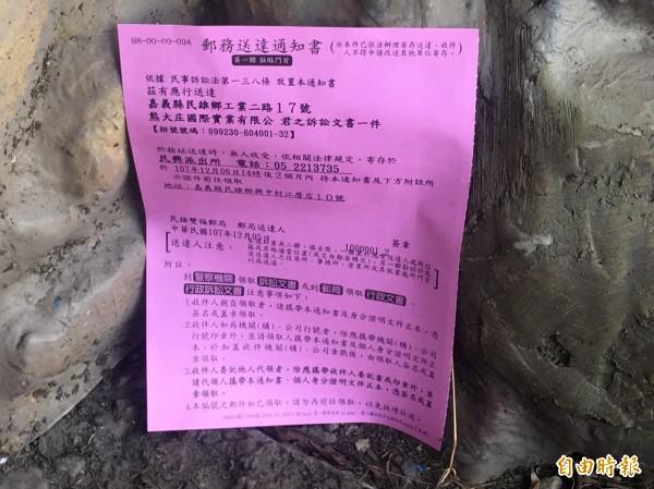 張貼在「熊大庄」門口的派出所公示送達公文日期是12月5日。(記者蔡宗勳攝)