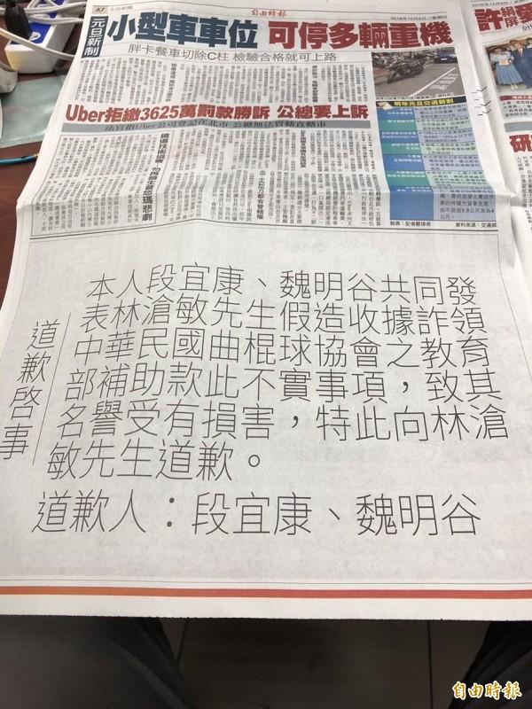 立委段宜康、彰化縣長魏明谷今天登報向前立委林滄敏道歉。(記者劉曉欣翻攝)