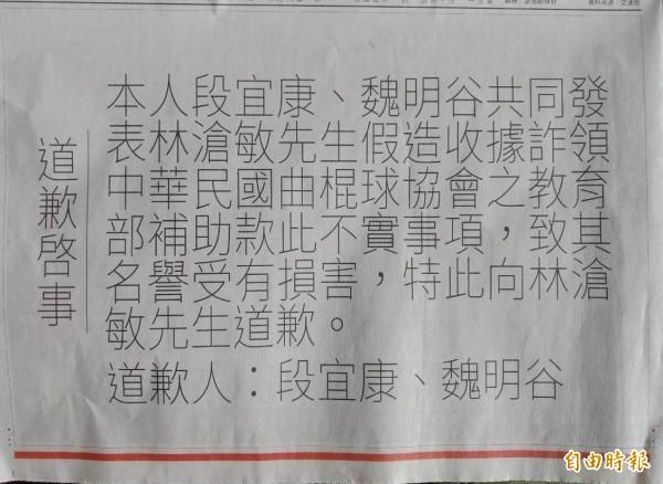立法委員段宜康、彰化縣長魏明谷刊登道歉啟事。(記者陳冠備攝)
