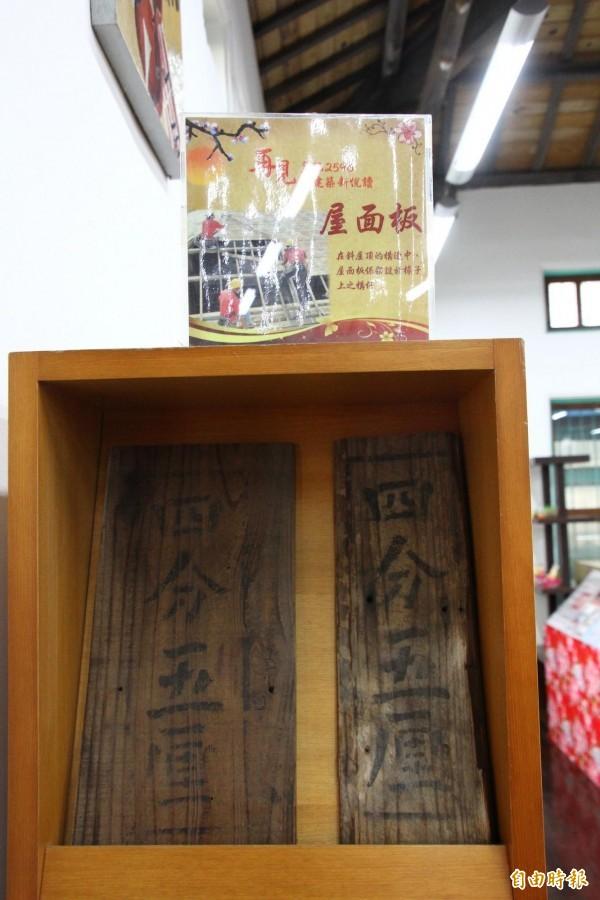 鹿草鄉立圖書館保存的屋面板。(記者林宜樟攝)