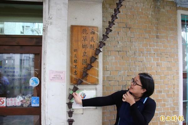 鹿草鄉立圖書館的館牌曾因颱風造成損傷。(記者林宜樟攝)