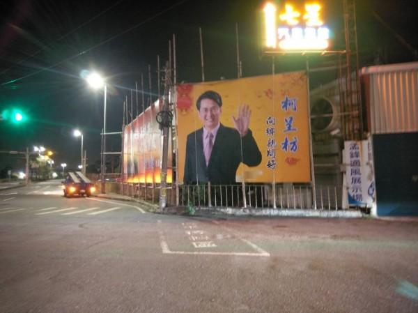 柯呈枋向鄉親問好的大型看板,已出現在主要街道。(民眾提供)