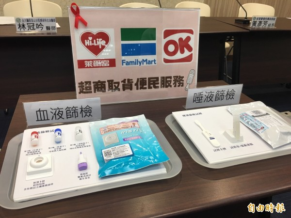 衛福部疾管署「在家愛滋自我篩檢計畫」提供試劑超商取貨服務。(記者林惠琴攝)