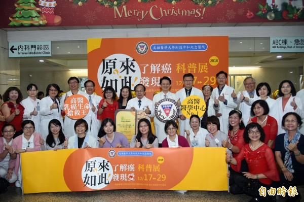 高醫與台灣癌症基金會,今合辦「了解癌‧發現愛」科普展。(記者張忠義攝)