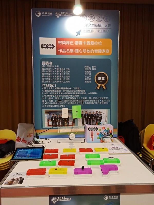 虎科大抱回中華電信物聯網大平台創意應用大賽校園組冠軍的作品。(記者廖淑玲翻攝)