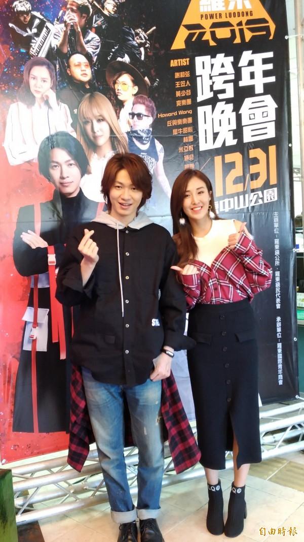 羅東跨年晚會邀請9組藝人開唱,黃少谷(左)、米亞若(右)今天為活動代言。(記者江志雄攝)