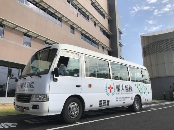 輔大醫院明年元月起將全面調整接駁車路線。(輔大醫院提供)