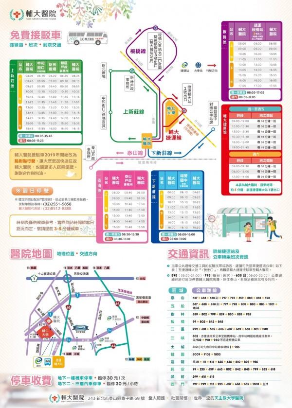 輔大醫院接駁車自明年元月起調整,圖為接駁車路線站點與時刻表。(輔大醫院提供)
