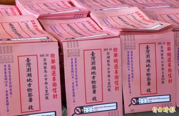 今年發送的查察賄選專用信封,成為反賄選最佳利器。(記者劉禹慶攝)