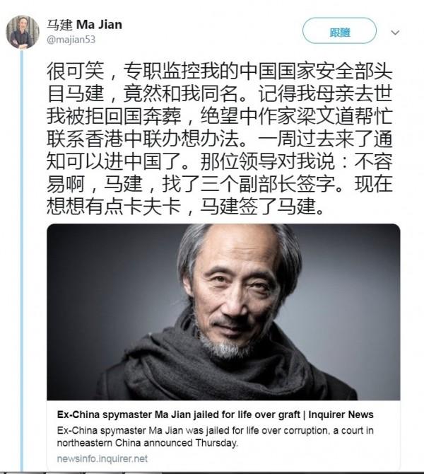 中國流亡作家馬建發推文感嘆自己受同名之累被部分媒體當成日前遭判處重刑的中國貪官馬建。(圖擷取自馬建推特)